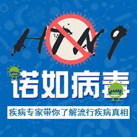 诺如病毒/H7N9
