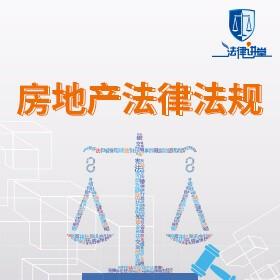 房地产法律法规