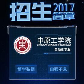 中原工学院自动化专业招生简章