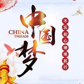 你好,十九大 · 加油,中国!