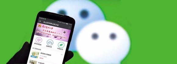 速课网:如何运用微信上微信学堂