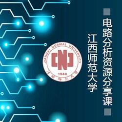 电路分析-江西师范的大学
