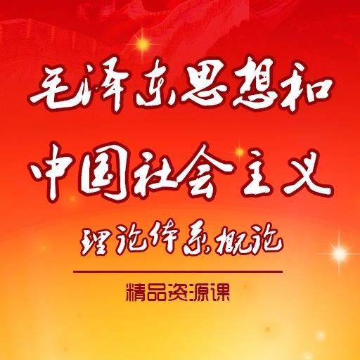 毛泽东思想和中国特色社会主义理论体系概述精品资源课