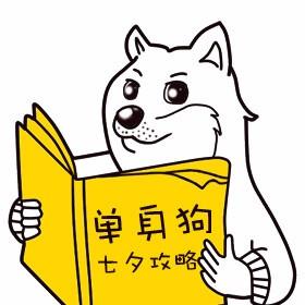 单身狗七夕攻略