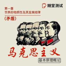 随堂测试-马克思主义基本原理概论(矛盾)