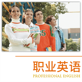 职业英语综合教程