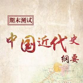 期末考试-中国近现代史纲要