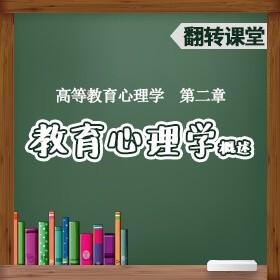 翻转课堂-教育心理学概述