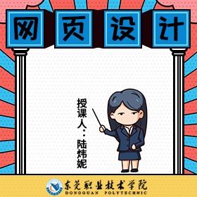 网页设计 - 陆炜妮