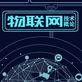 物联网技术概论
