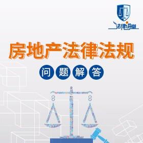 房地产法律法规知识问题解答