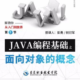 java编程基础-面向对象(上)