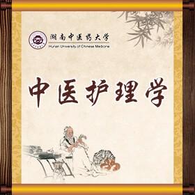 中医护理学
