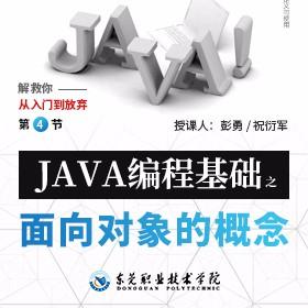 java编程基础-面向对象(下)