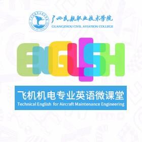 飞机机电专业英语