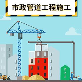 市政管道工程施工