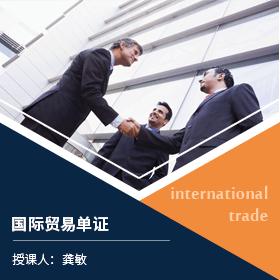 国际贸易实务--龚敏老师