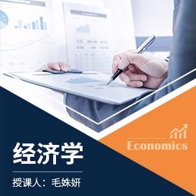 经济学课件--毛姝妍老师