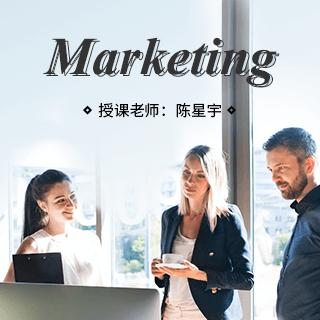 市场营销--陈星宇老师