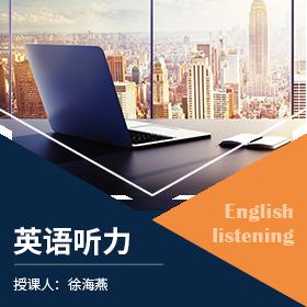 英语听力--徐海燕老师