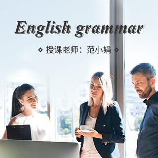 英语语法--范小娟老师