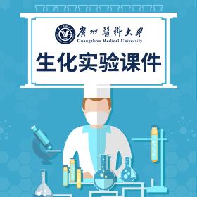 生化实验课件