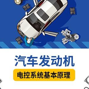 汽车发动机电控系统基本工作原理