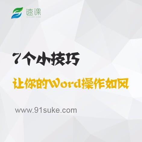 【第77期office技巧】7个word小技巧