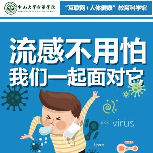 流感不用怕,我们一起面对它