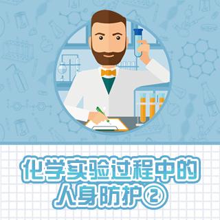 化学实验过程中的人身防护②