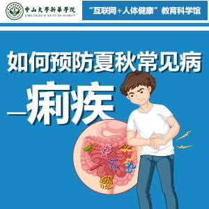 如何预防夏秋常见病—痢疾