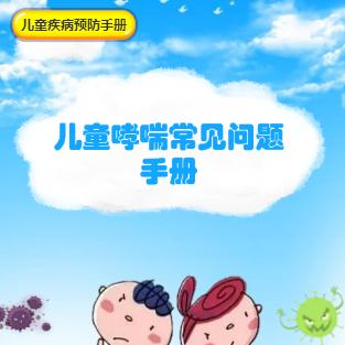 儿童哮喘常见问题手册