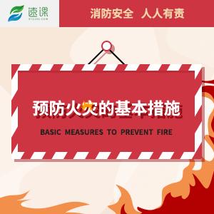 预防火灾的基本措施