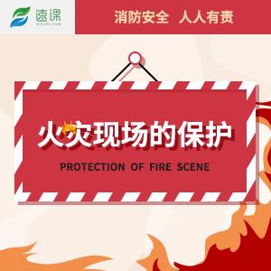 火灾现场的保护