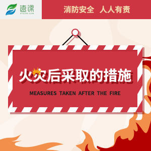 发生火灾后应采取的措施