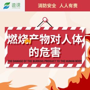 燃烧产物对人体的危害