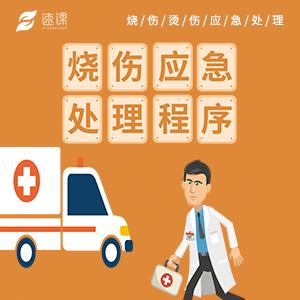 4.烧伤应急处理程序