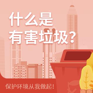 什么是有害垃圾?