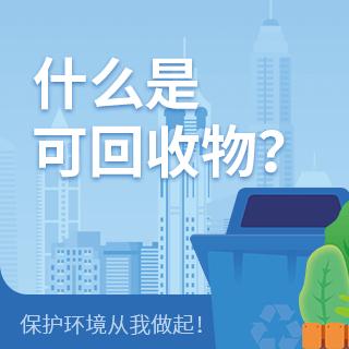 什么是可回收物?