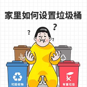 家里如何设置垃圾桶