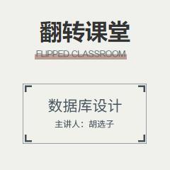 翻转课堂 数据库设计