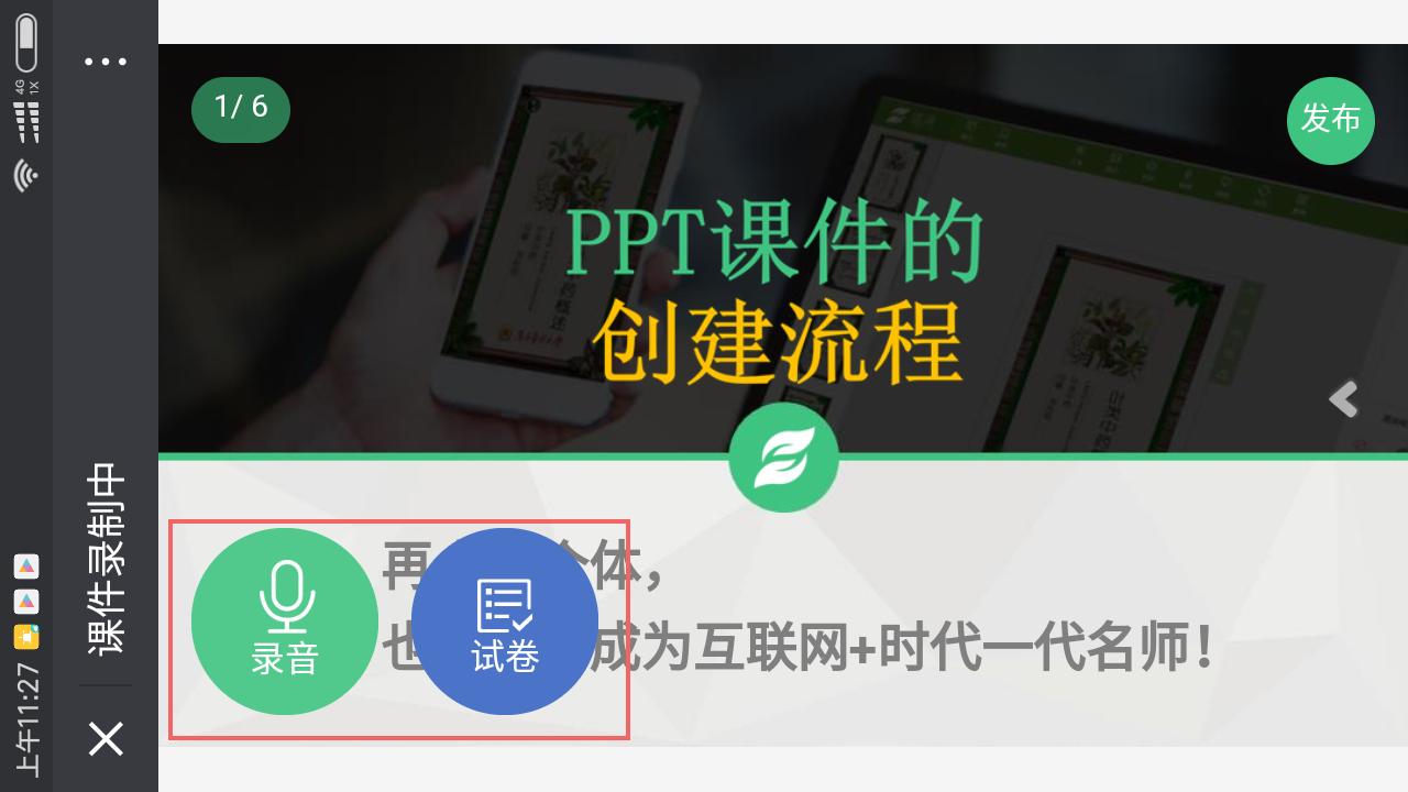 微信录音+试卷.png