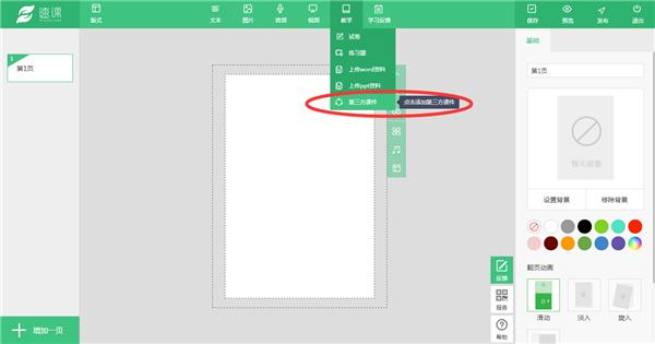 创作型编辑器功能2.png