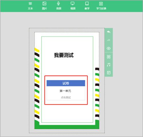 创作型课件试卷2_副本.png